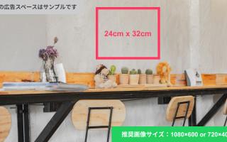 入り口の近く壁(24cm×32cm) 一箇所 | マチスペカフェ渋谷店(サンプル用)