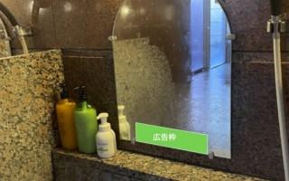 温泉大浴場浴室 洗い場鏡(男女全29箇所)